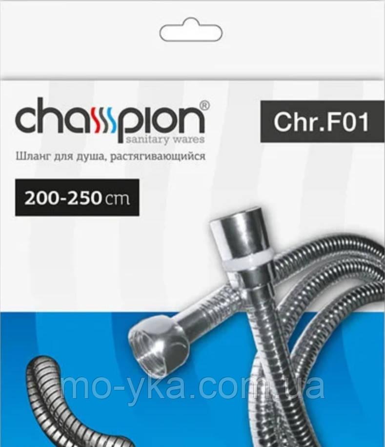 Шланг для душа  Champion  Chr.F01 растягивающийся  200-250см
