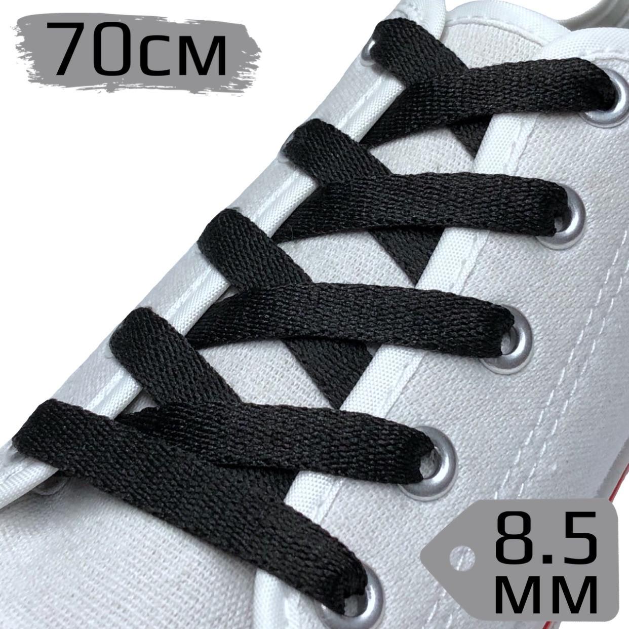 Шнурки для обуви ПЛОСКИЙ, чёрный, ширина 8.5мм