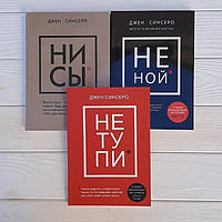 Набор книга автора Джен Синсеро - НИ СЫ, НЕ НОЙ, НЕ ТУПИ
