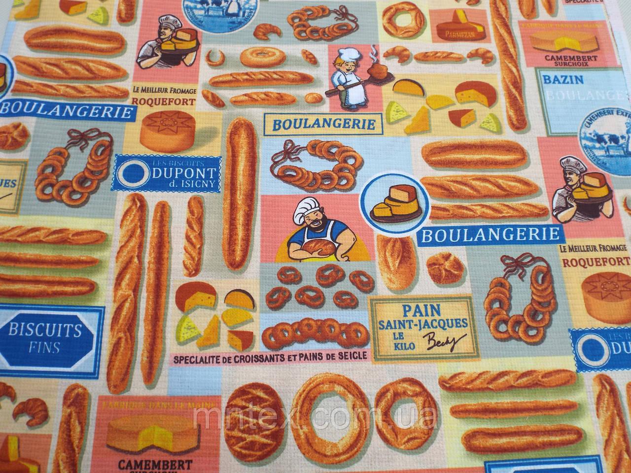 Ткань вафельная ширина 150 см Пекарь