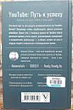 Книга Соболев, Жуковский, Назарчук: YouTube: путь к успеху. Как получать фуры лайков и тонны денег, фото 6
