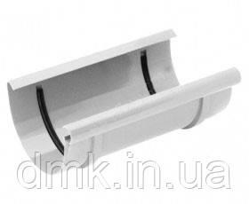 Муфта желоба водосточной системы Бриза (Bryza) 150 мм белый