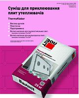 Baumit ThermoKleber суміш для приклеювання ППС плит, 25кг
