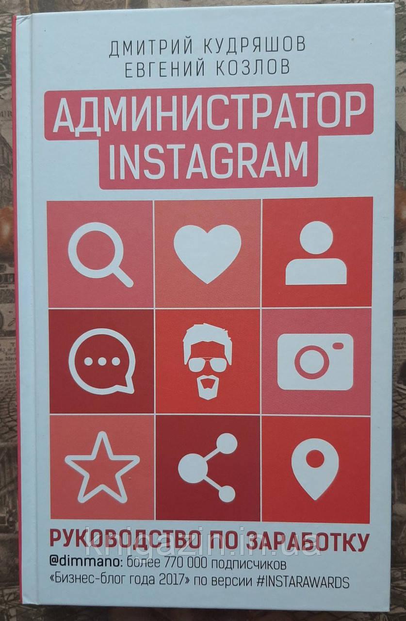 Книга Кудряшов, Козлов: Администратор Instagram. Руководство по заработку