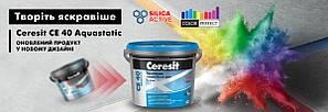Еластичний водостійкий кольоровий шов до 6 мм CE 40 Aquastatic