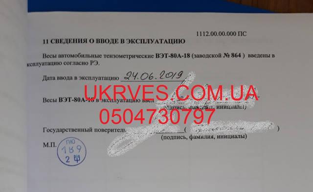 Весы успешно прошли поверку, в паспорте сделана отметка о первичной поверке весов автомобильных.
