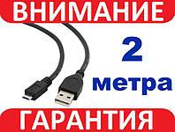 Кабель USB - microUSB 2м