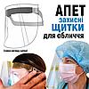 Захисні маски для обличчя АПЕТ (защитная маска пластиковая для лица)