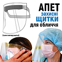 Захисні маски для обличчя АПЕТ (защитная маска пластиковая для лица), фото 1