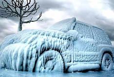 Зимова автохімія