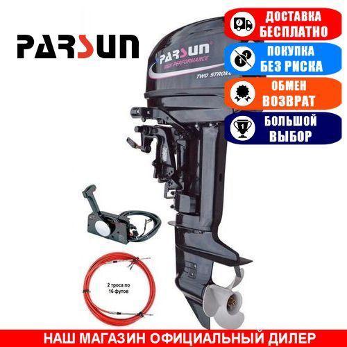 Лодочный мотор Parsun Т30 FWS. 2-х тактный. 30л/с; (Мотор для лодки Парсун 30);