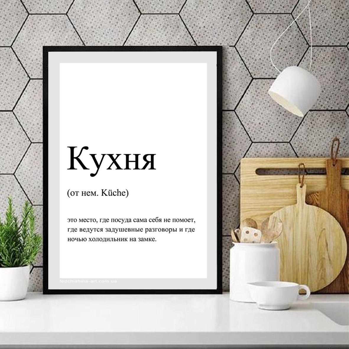 Плакат постер на стену в коробке Кухня мотивирующий на русском