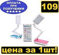Настольная лампа трансформер TOPWELL 1018 LED лед складная светильник