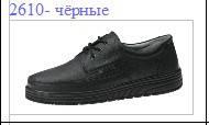 Туфли медицинские, лабораторные, прогулочные черные