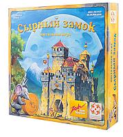 Сырный замок (Burg Appenzell) (рус.), настольная игра