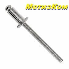 Заклепки алюминий/сталь с бортиком 2,4*8мм(упаковка 1000шт.)