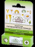 """Гигиеническая помада от ТМ """"Зелёная аптека"""" ромашка, 3,6 г."""