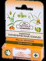 """Гигиеническая помада от ТМ """"Зелёная аптека"""" с облепихой, 3,6 г."""