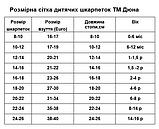 Носки детские Дюна, Бирюзовый, 12-14, фото 3