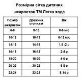 Носки детские Легка Хода, ліловий, 10-12, фото 3