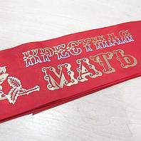 Шелк! Лента Свадебная для гостей Крестная мать 200х9 см, Красная