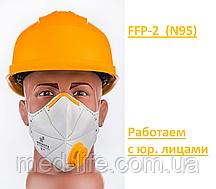 Респиратор FFP-2 Микрон