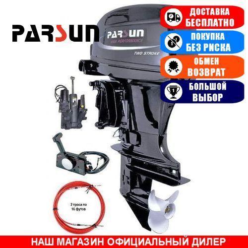 Лодочный мотор Parsun T40 FWL-T. 2-х тактный. 40л/с; (Мотор для лодки Парсун 40);