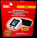 Тонометр автоматический ВК 6032, фото 4