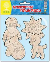 Дерев'яні новорічні іграшки (4 фігурки). Набір 1