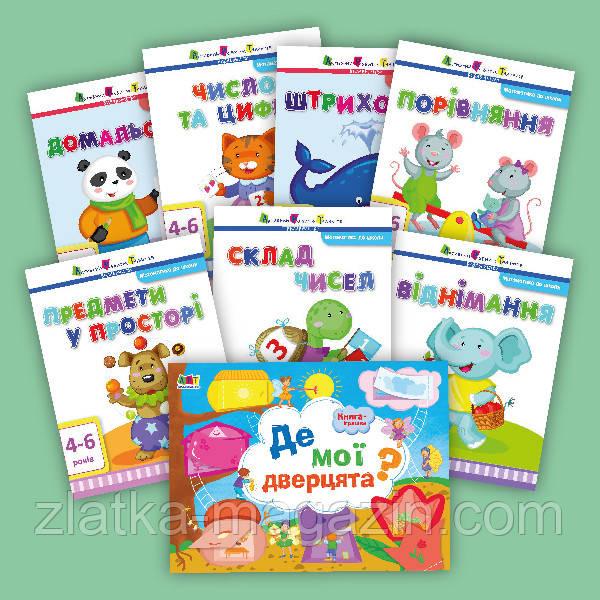 Пакунок «Домашні заняття з дітьми 4-6 років