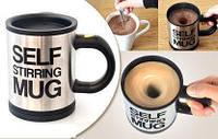 Кружка мешалка Self Stiring Mug 001, фото 1
