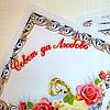 Свадебный платочек с Надписью 23х23 см, Габардин (501)