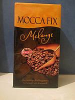 Немецкий Кофе МОККА ФИКС 500гр заварное молотое (40% арабика и 60% робуста)