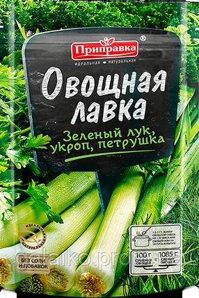 Овощн Лавка Зелен лук. укроп петруш 20г, фото 2