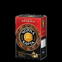 Кава мелена Чорна Карта Арабiка, вакуумна упаковка 230г