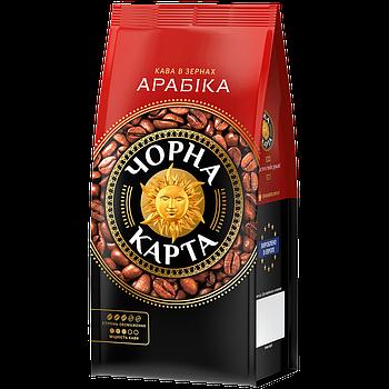 Кава в зернах Чорна Карта Арабіка, пакет 500г