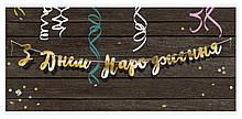 Бумажная гирлянда З Днем Народження золотая прописью 1,5 метра 1759