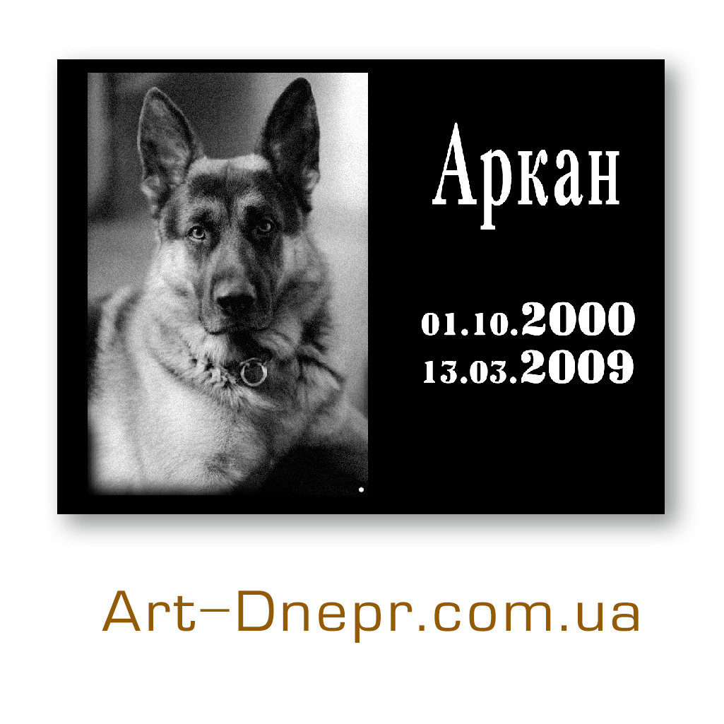 Табличка для животного на могилу. 180х240 Акрил.