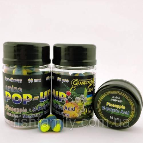 Бойлы amino POP-UP Grandcarp PINEAPPLE•N-BUTYRIC ACID (АНАНАС•МАСЛЯНАЯ КИСЛОТА) Ø10 мм 50 шт. (PUP129)