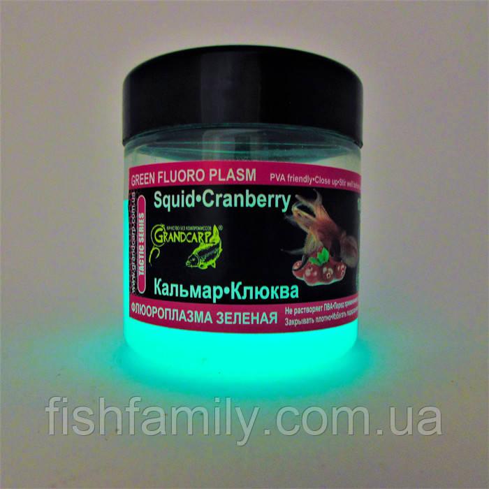 Активный дип флюороплазма Grandcarp КАЛЬМАР•КЛЮКВА (ночь) серии TACTIC 100 мл (FPN018)