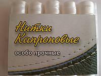 Нитки швейные капроновые (Особо прочные) Белые