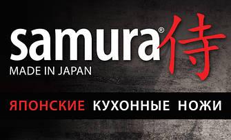 SAMURA - ЯПОНСКИЕ кухонные ножи (Оригинал)