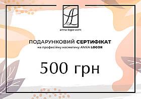 Сертификат Подарочный на косметику Anna LOGOR 500 грн