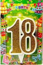 """Свічка цифра ювілейна золото """"18"""" 1766"""
