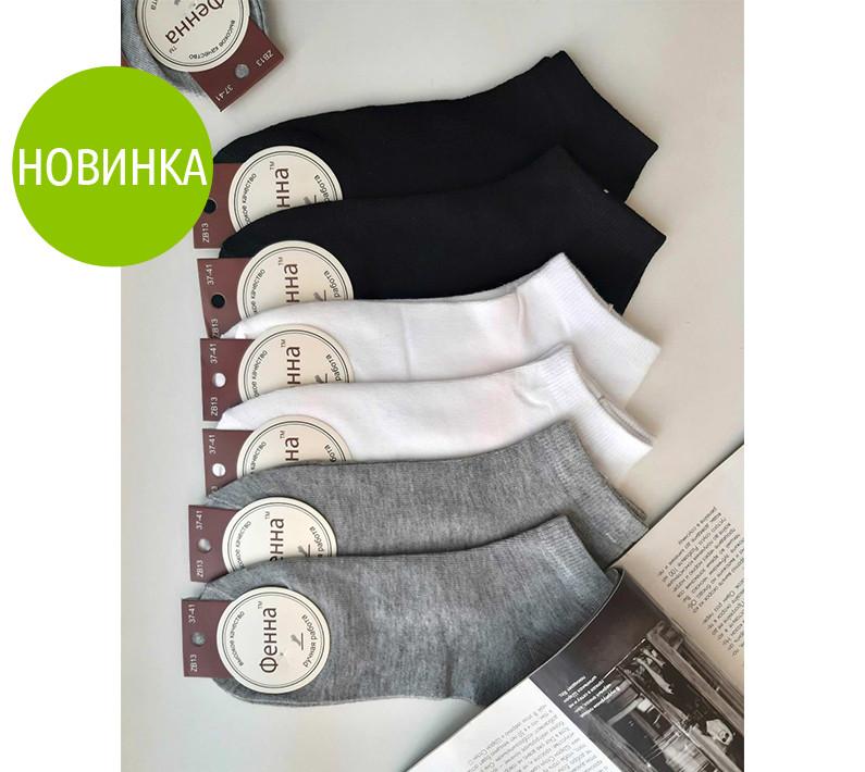 """Женские короткие носочки однотонные """"Фенна"""" 95/7"""