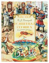 Волшебная скрипка. Сказочные истории. Дмитриев Дмитрий Александрович