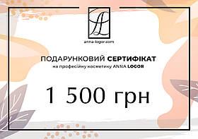 Сертификат Подарочный на косметику AnnaLOGOR 1500 грн