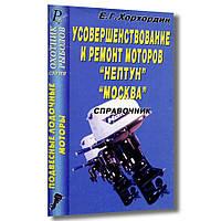 Книга - Усовершенствование и ремонт моторов «Нептун», «Москва»