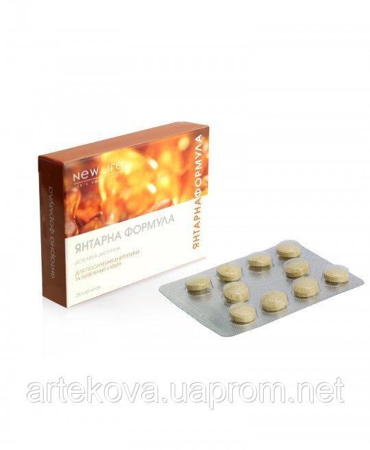 Янтарна формула - вітамінний засіб для клітинного харчування,кисень для клітини.