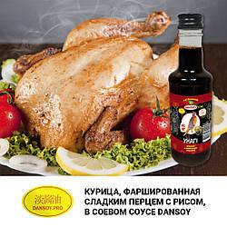 Курица, фаршированная сладким перцем с рисом, в соевом соусе DanSoy